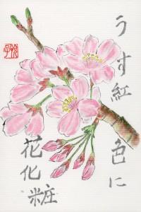 Dažytas šviesiai rožine spalva. Etsuko Kobayashi
