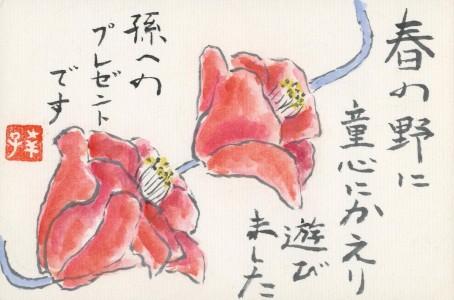 Atgaunant vaikišką tyrumą pavasario lauke. Yukiko Mekata