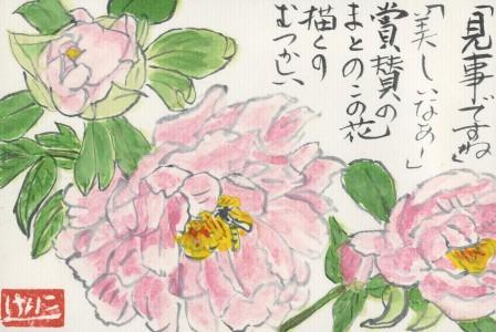 Nuostabios gėlės. Keiko Saiuchi