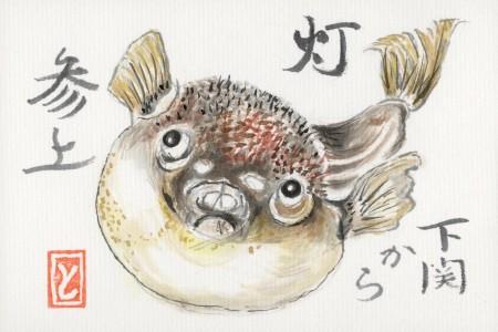 Žuvis iš mano gimtinės. Toshiko Nakamura