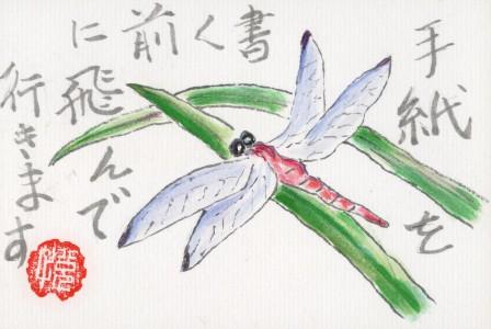 Laumžirgis atskrido į mano piešinį. Etsuko Kobayashi